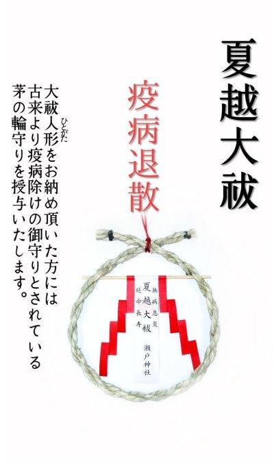お守り 茅の輪